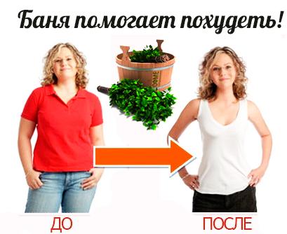 с трав можно ли похудеть помощью-7